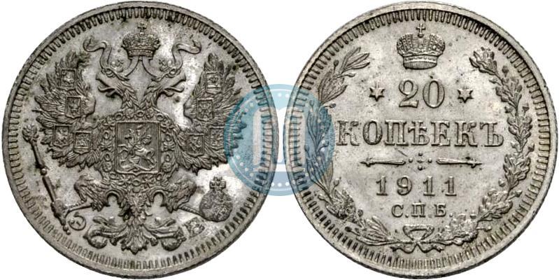 Цена 20 коп 1911 года екатеринбург нумизматика