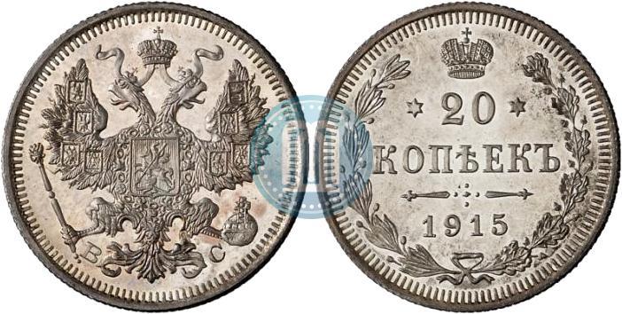 Сколько стоит 20 копеек 1915 года цена расценки на старинные монеты