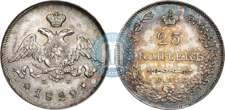 25 копеек 1829 года цена как вывезти коллекцию монет за границу
