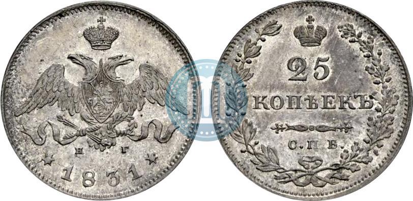 25 копеек 1831 как очистить от ржавчины монеты