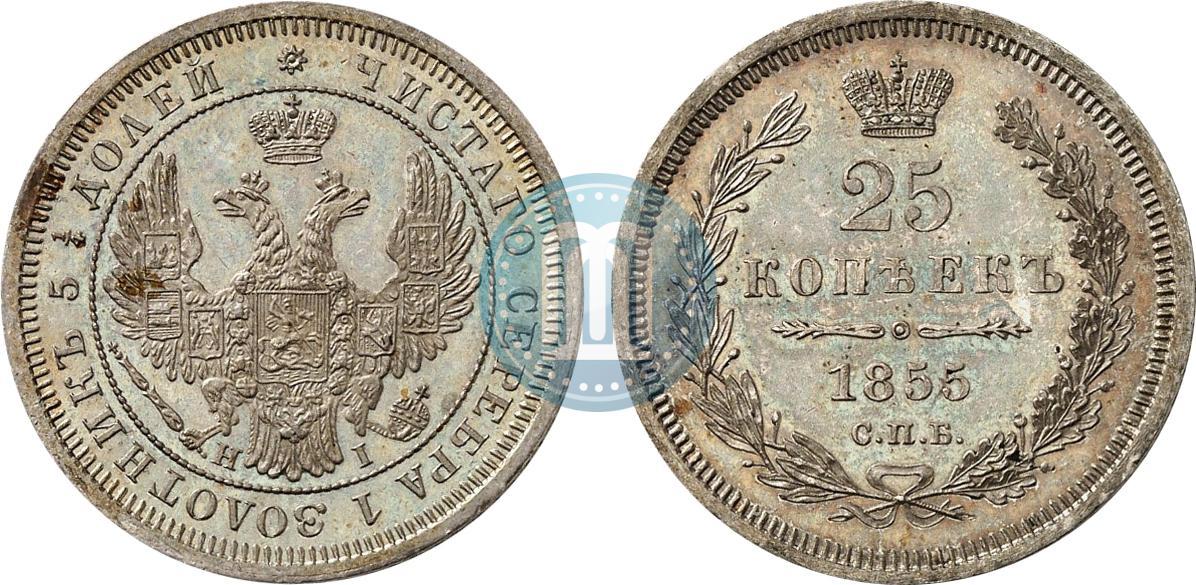 25 копеек 1855 года цена антиквариат самолет