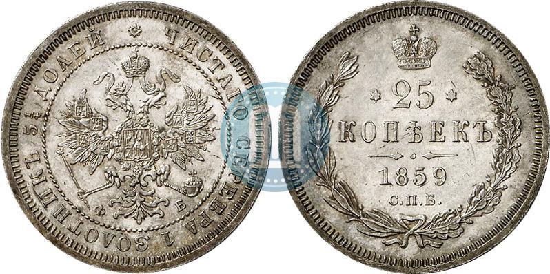 5 копеек 1859 года, спб-фб