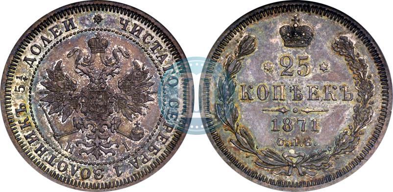 15 копеек 1871 года цена серебро албом для
