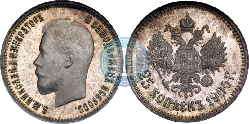 25 копеек 1900 года цена альбом для монет 2 рублей юбилейные монеты россии