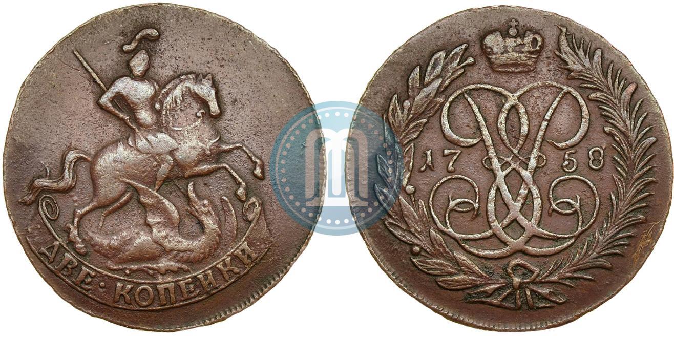 2 копейки 1758 года цена стоимость монеты в чем коллекционируют монеты