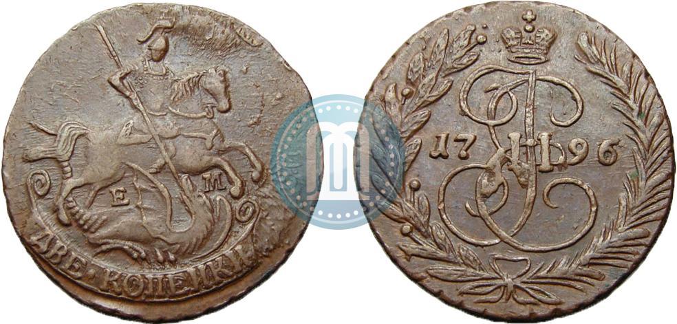 2 копейки 1796 ам самые редчайшие монеты руси до 1800 года