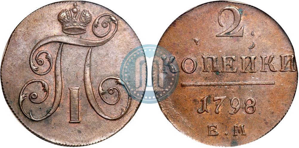 Копейка 1798 года стоимость 10 гривен 1998 г украина