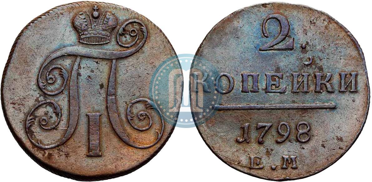 Сколько стоит 2 копейки 1798 года цена форум пользователей опз