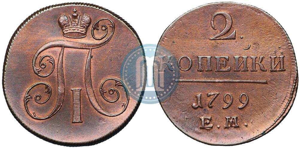 Монеты 1799 года стоимость 2 копейки полушка врп 1720 цена