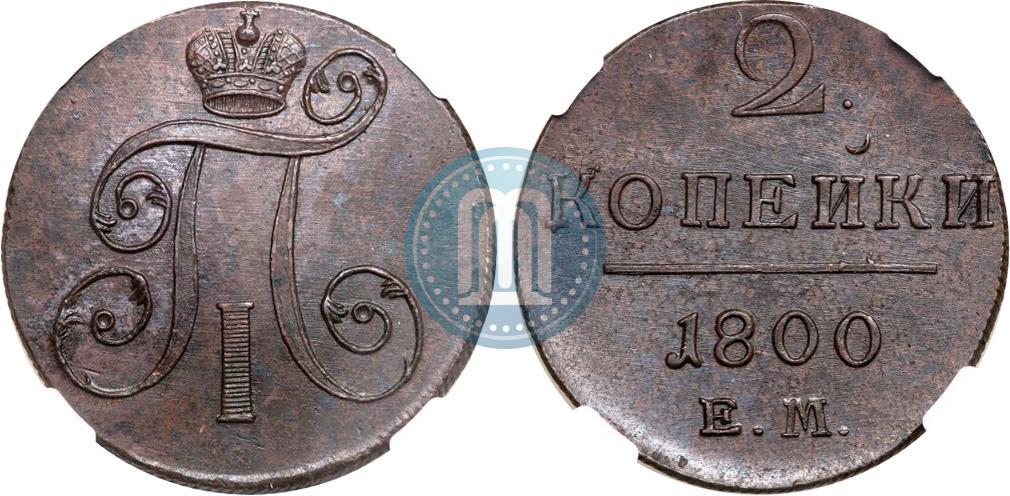 2 копейки 1800 года невмолоток аукцион