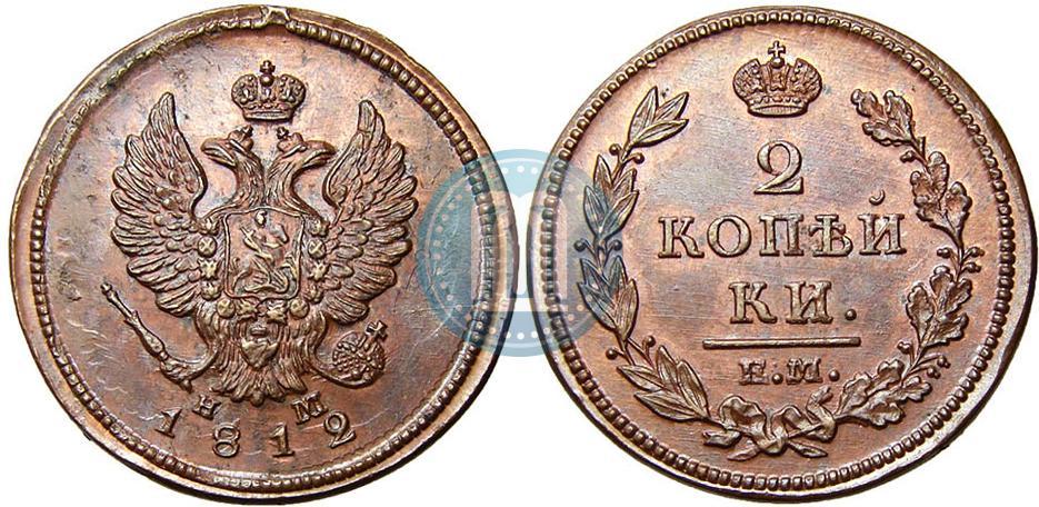 2 коп 1812 года цена коллекционные бумажные деньги россии