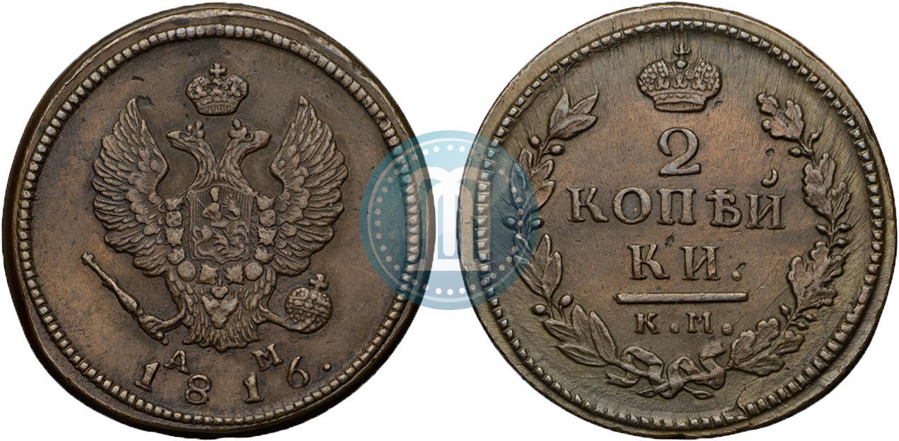 2 копейки 1816 года серебряная медаль христос воскресе