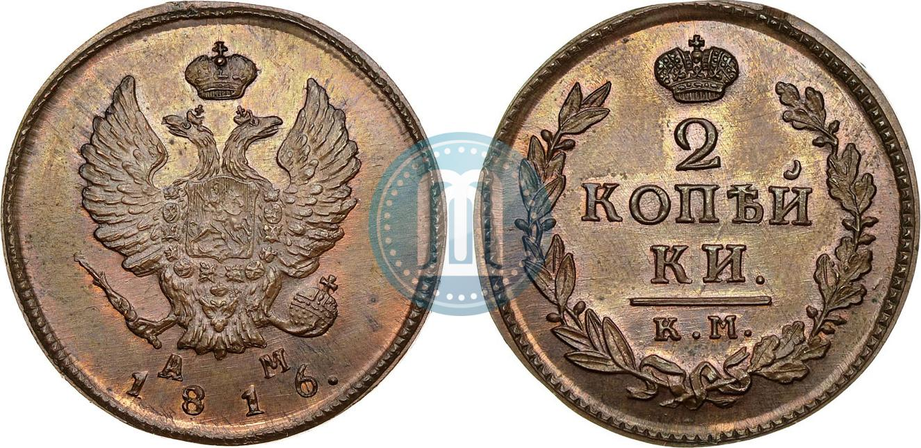 Russian 2 Kopecks 1816 Year Coin Auctions Sale Prices Copper КМ АМ Id 5556