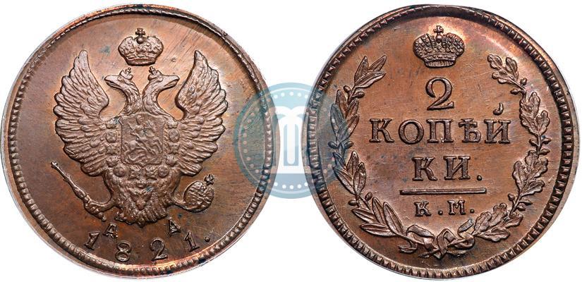 2 копейки 1821 года цена металлоискатели из китая цены