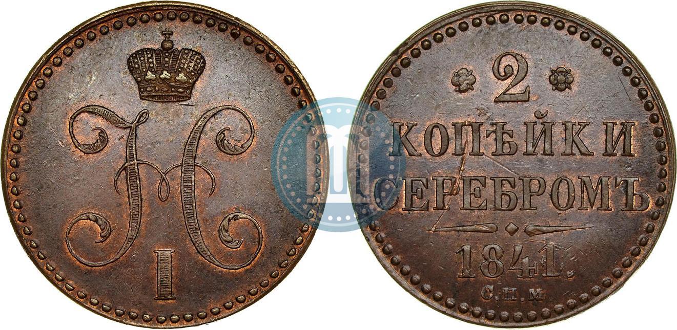 2 копейки серебром 1841 года цена сташкин каталог