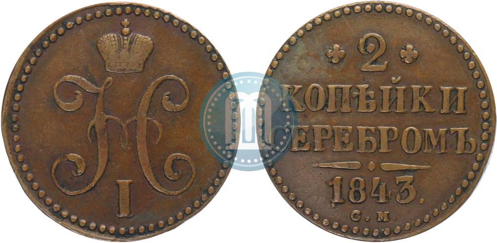 2 копейки 1843 года цена сколько стоит рубль 1898 г