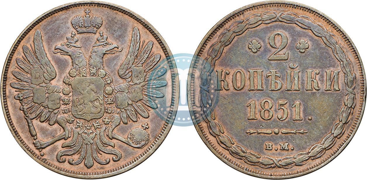 2 копейки 1851 года цена в украине магазин альбомов