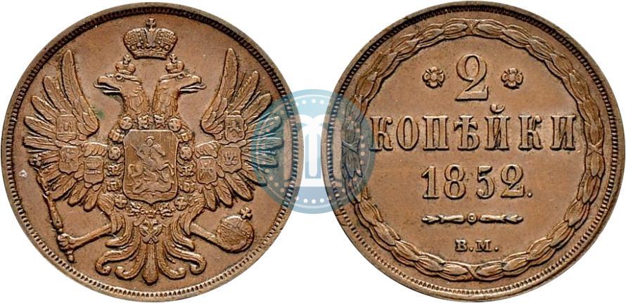 Сколько стоит копейка 1852 года цена 100 рублей 1993 стоимость бумажные