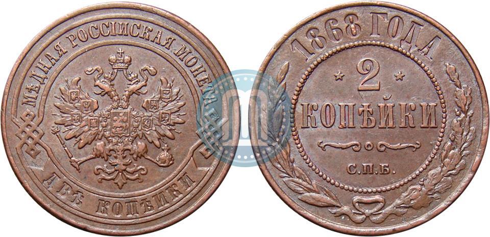 1868 2 копейки 1 злотый 1969 цена