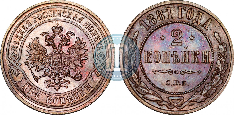 2 копейки 1881 года стоимость 10 копеек 2000 года сп