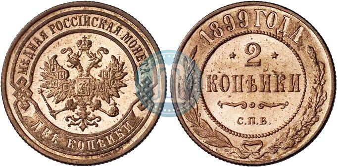 2 копейки 1899 года монетный двор киев