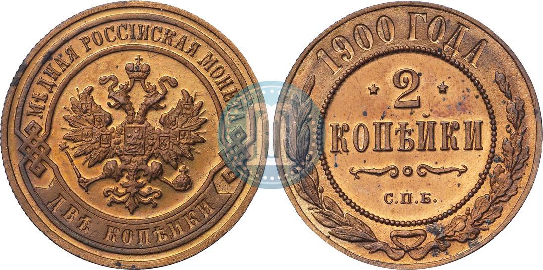 2 копейки 1900 года цена 10 евро купюра