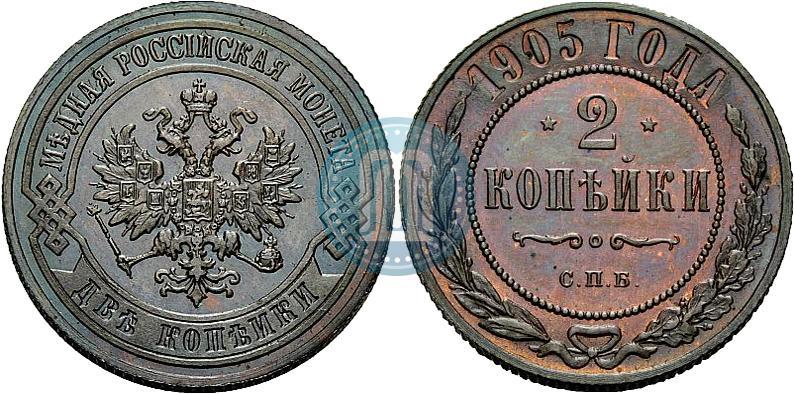 2 копейки 1905 года www coins mania ru а