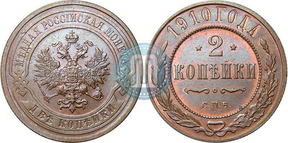1 коп 1910 года цена клуб коллекционеров в киеве