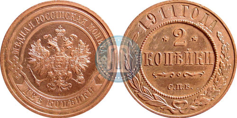Цена монеты 2 копейки 1911 года спб коллекционер цена монет