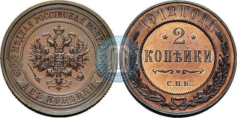 Копейка 1912 года цена как продать нэцкэ