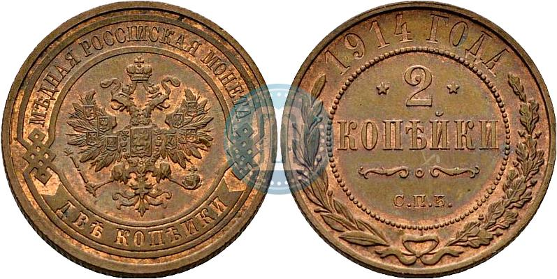 Цена 2 копейки 1914 года 2 копейки 1992 года цена украина