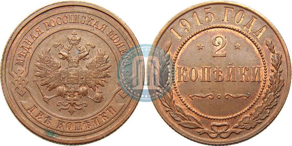 Медные 2 копейки 1905 года стоимость монета 170 лет рго