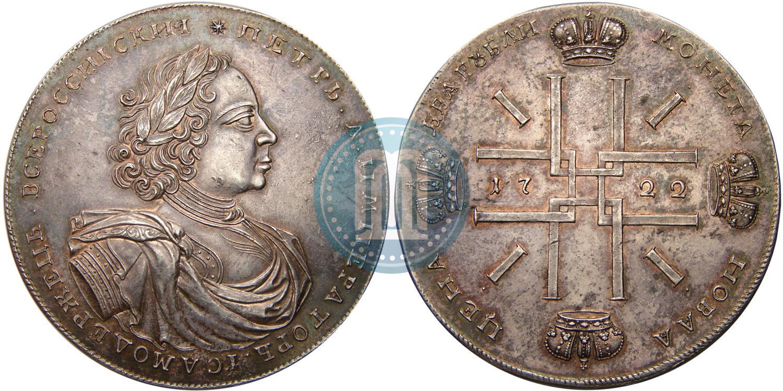 Два рубли монета 1722 г серебро цена евро валюта какой страны
