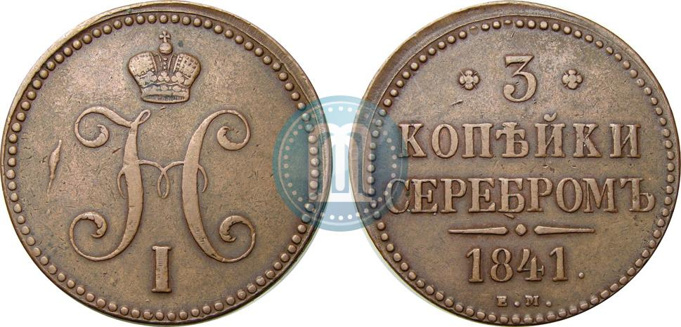 3 копейки серебром 1841 года цена монеты тамбов купить