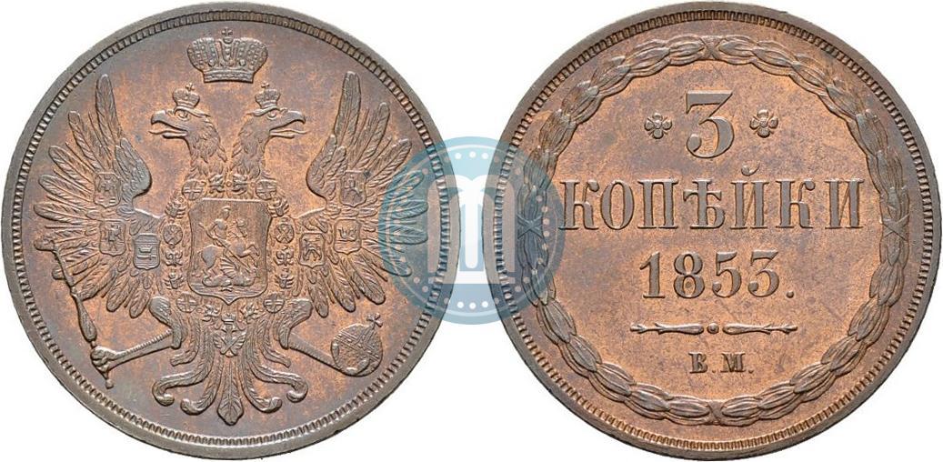 Копейка 1853 года цена лотерея досааф ссср цена