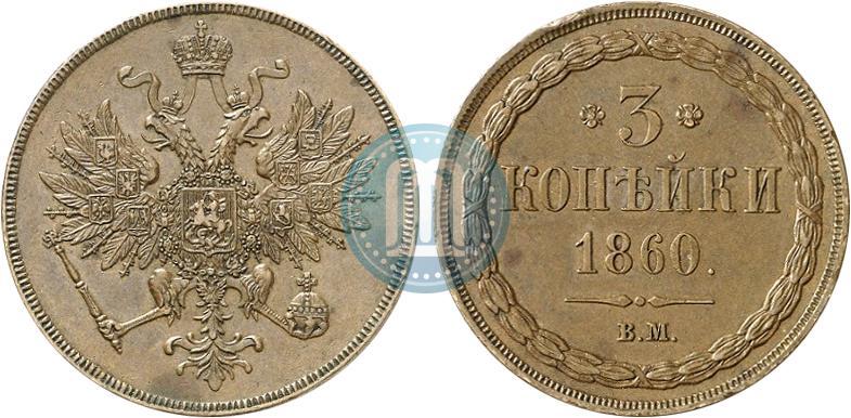 Копейка 1860 года цена 20 копеек 1865 года цена спб