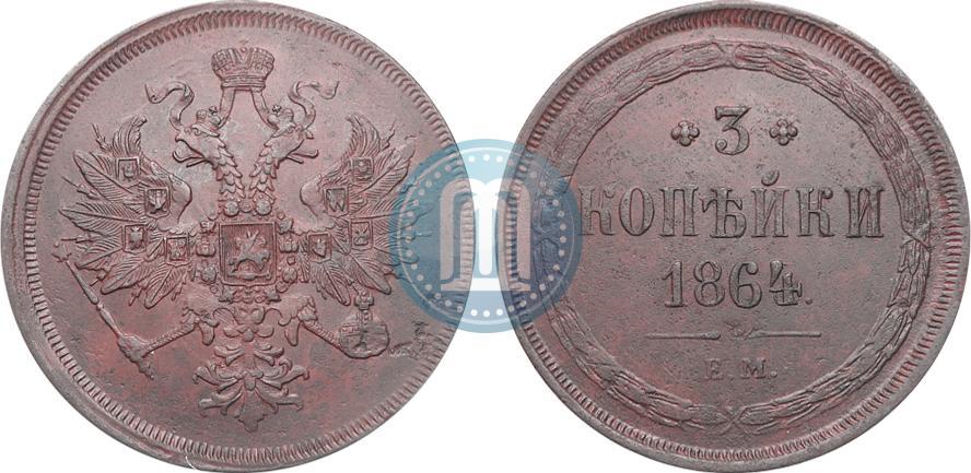 Цена 3 копейки 1864 года vieux rhum anglai 1830 года цена