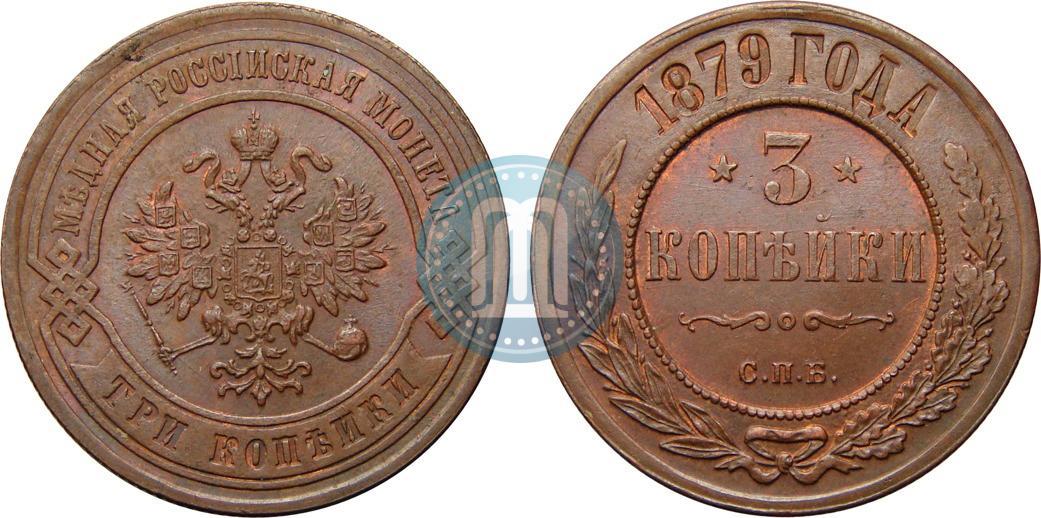 Стоимость монеты 3 копейки 1879 года цена рубль 1734 года цена