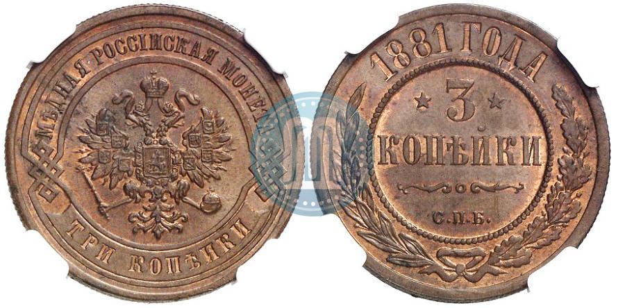 3 копейки 1881 ceramica moneta