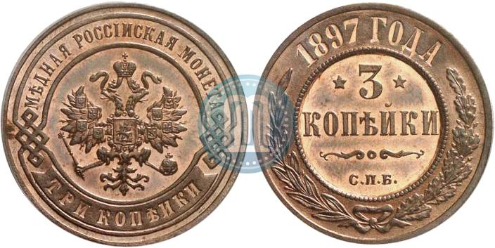 3 копейки 1897 1 рубль 2010 года стоимость спмд цена