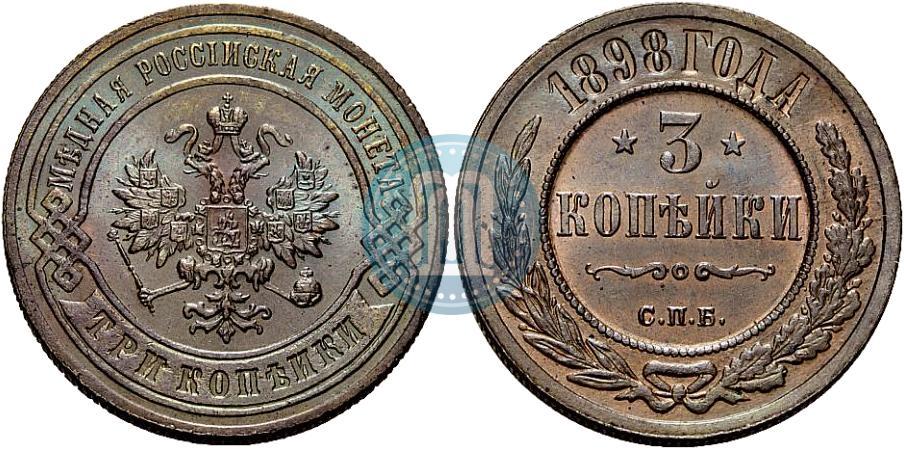 3 копейки 1898 года стоимость монеты монеты ивана грозного купить