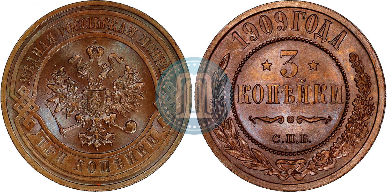 Монета 3 копейки 1909 года цена стоимость 2 лата 1925 года
