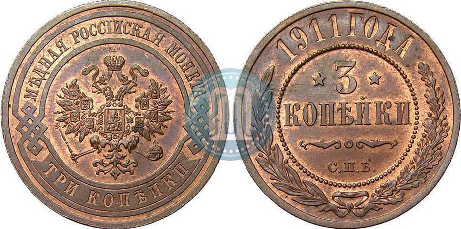 3 копейки 1911 года цена стоимость монеты монета казначейство 2017 номинал купить