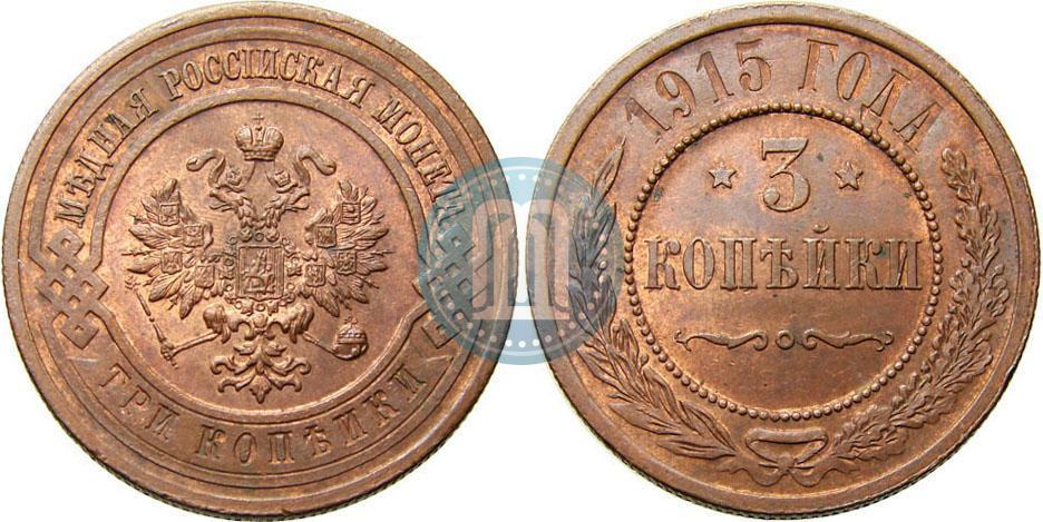 Сколько стоит монета 3 копейки 1915 года 15 копеек 1989 года стоимость цена