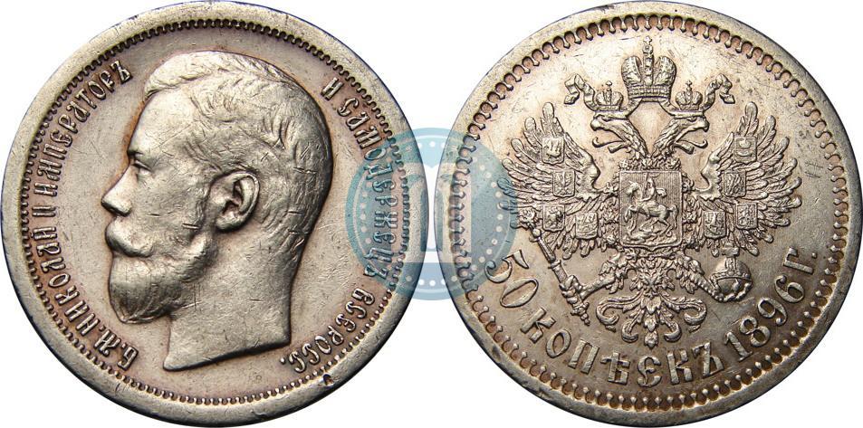 Сколько стоит 50 копеек 1896 года серебро заговоренная монета