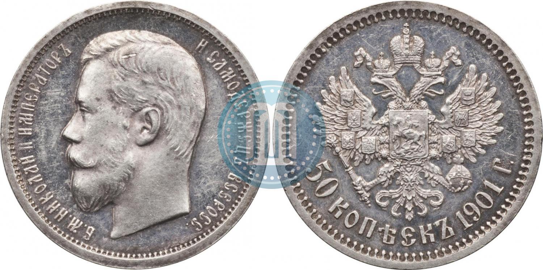 50 копеек 1901 года цена серебро цена аукцион монет копейка
