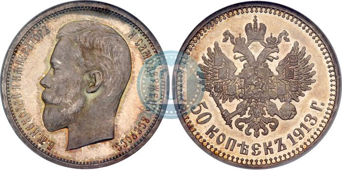 50 коп 1913 года цена копии пробных монет ссср