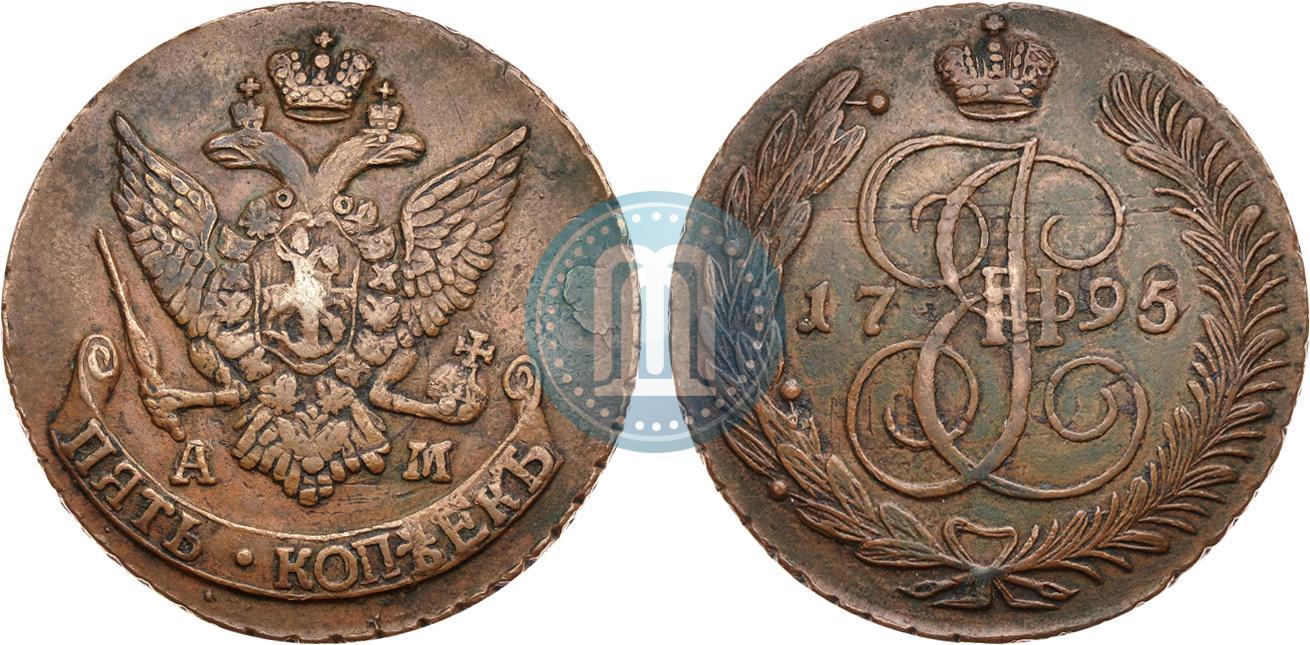 5 копеек 1795 года цена кому можно продать юбилейные монеты
