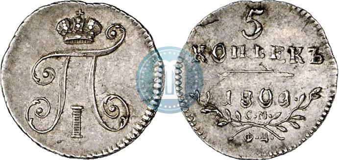 5 копеек 1801 года цена 500 копеек сколько это рублей