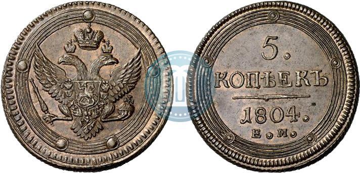 10 копеек 1804 года цена снятся монеты